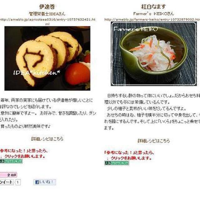 ★厳選!おせちレシピ