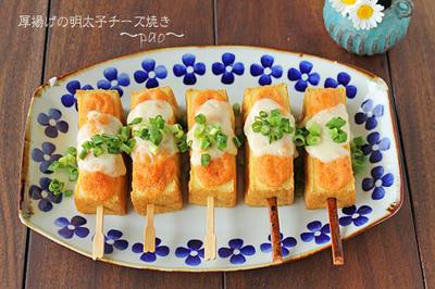 厚揚げがもっちり~明太子チーズ焼き★トースターで簡単おつまみ