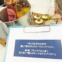 【イベント】第6回オトナ女子のための楽しく学ぶサントリーワインイベント「VERY(ベリー)」