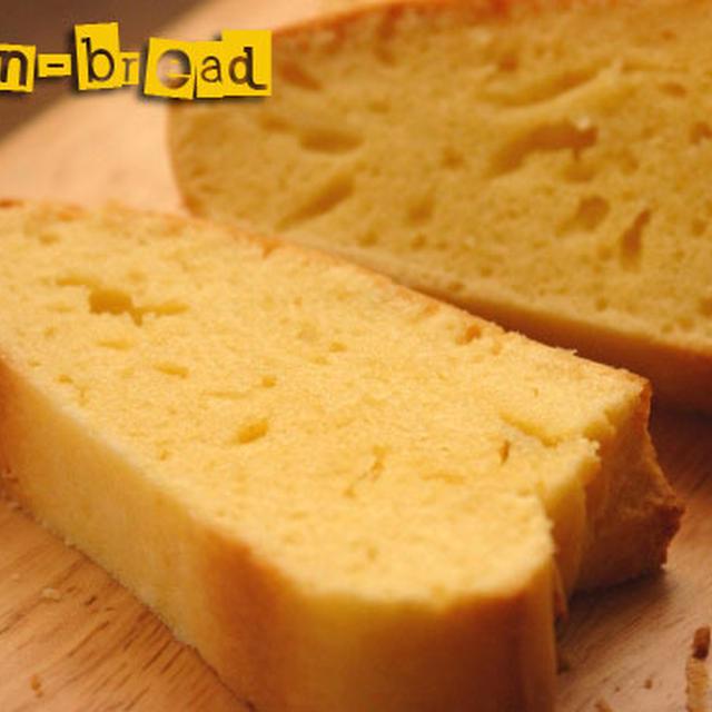 1番簡単で美味しいコーンブレッド&卵無しふんわりコーンブレッド。