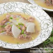 牛肉と大根のスタミナスープ