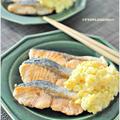 鮭のムニエル 食感楽しい沢庵タルタルソース
