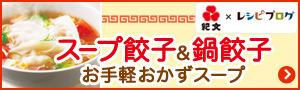 餃子であったまろう☆お手軽おかずスープでもう一品♪スープ餃子&鍋餃子