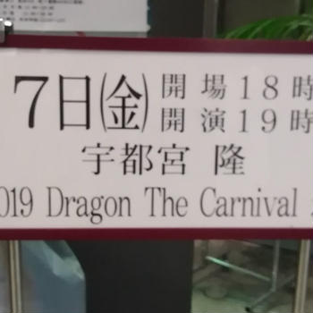 Dragon The Carnival final 最終日 開演まで