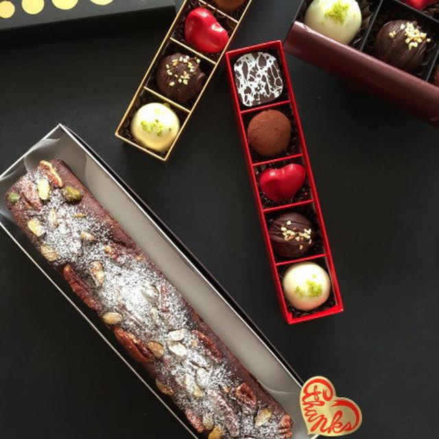 チョコレート三昧、Valentine's Day