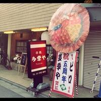お通しにじゅんさい?中野・新井薬師にある居酒屋『多季や』さんの5周年記念に行ってきました。