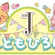 """5/27・28 TheJこどもひろば ラジオブース出演&アンケートプレゼント情報"""