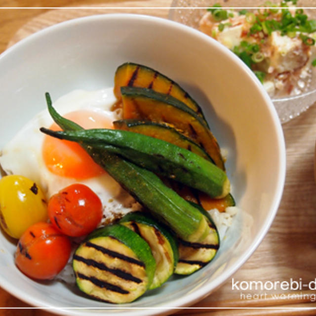 焼き野菜丼