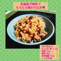 【レシピ】炊飯器で簡単!もちもち寝かせ玄米