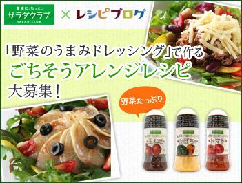 サラダクラブ「野菜のうまみドレッシング」で作るごちそうアレンジレシピ大募集