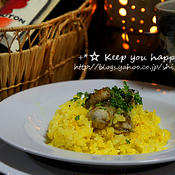 +*フランベした牡蠣のサフラン炊き込みご飯+*