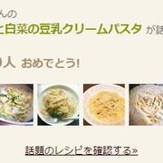 話題のレシピになりました♪「シーチキンと白菜の豆乳クリームパスタ」