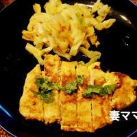 エスニック風ポークピカタ♪ Thai Taste Pork Piccata