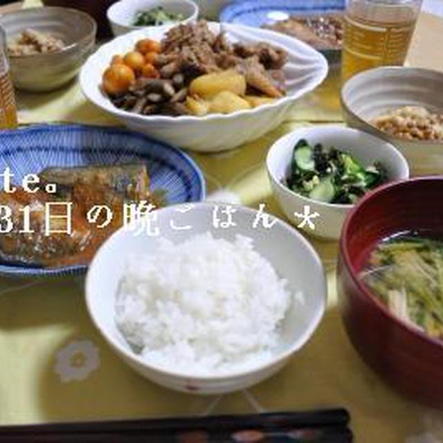 鯖の味噌煮。