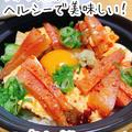 【レシピ】5分で完成!ヘルシーな豆腐海鮮ユッケどんぶり!