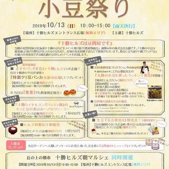 小豆祭り  お豆の簡単料理レッスンのご案内॑⸜(* ॑꒳ ॑*  )⸝⋆*