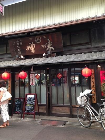 京都、魏飯夷堂さんへ
