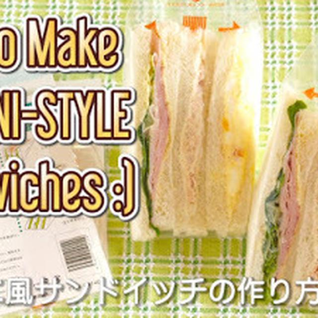 コンビニ風サンドイッチの作り方(動画レシピ)