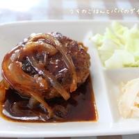 日本食研ハンバーグソース♪モニター♪