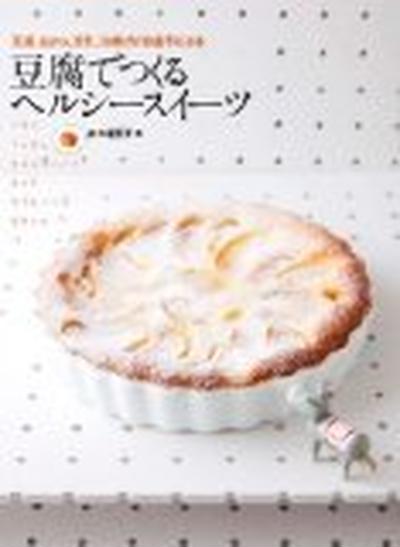 「豆腐でつくるヘルシースイーツ」発売になりました!
