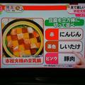 ビジュアル鍋☆本日のノンストップで放送