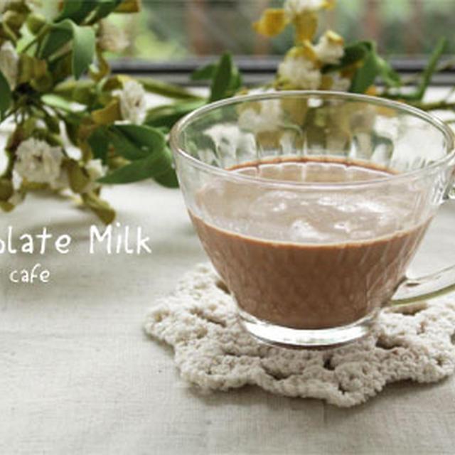 チョコレートミルクカクテル