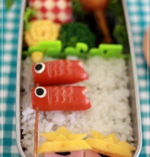 子供の日のお弁当と鯉のぼりウインナーの作り方♪