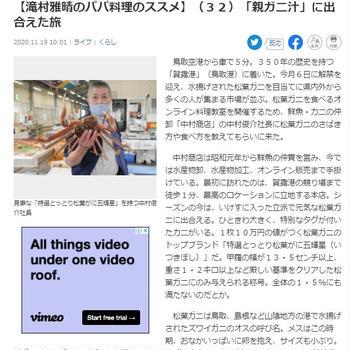 産経新聞連載コラム掲載   パパ料理のススメ 32  「親ガニ汁」に出会えた旅|ハマっている本。観察力とアート思考。来年のテーマ