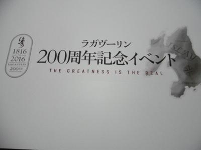 ラガヴーリン200周年記念イベント