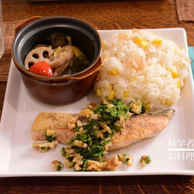 鮭のムニエル胡桃とパセリのソース&野菜のココット