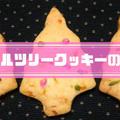 カラフルツリークッキーレシピ!無添加アイシング&マクロビでも可愛い!