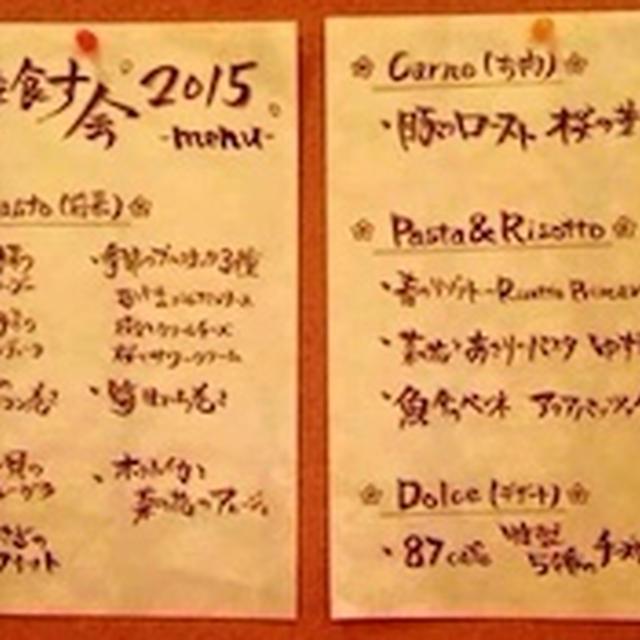 春を食す会2015♪