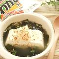 湯豆腐みたいな 絹ごし入りわかめスープ