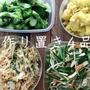 作り置き4品(カレーポテト・切り干し大根のサラダ・ちくわとニラもやしのナムル・塩ゆでブロッコリー)