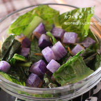 野菜が美味しいレシピ*朝ごはん、コスパ良いロメインレタスを使ったホットなサラダ