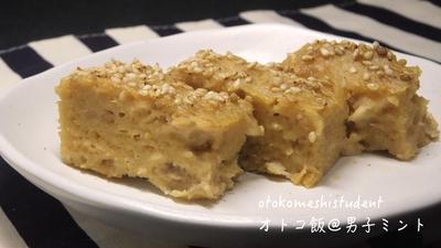 男子大学生のオトコ飯 「ごま松風焼き作ってみた」