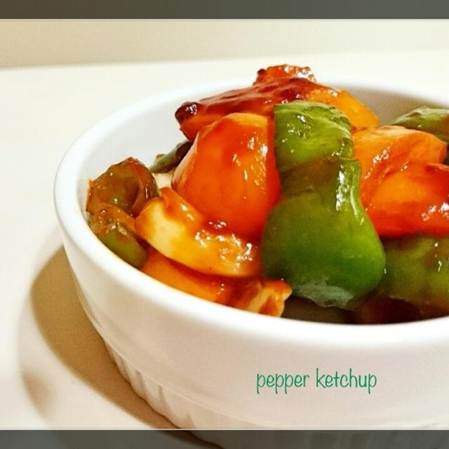 【お野菜おかず】ピーマン チャップ