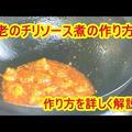 [解説動画]海老のチリソース煮の作り方を解説しています