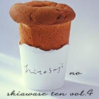 『 hitosaji no shiawase ten vol.4 』
