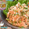 お箸の進軍!しっとり肉汁の山盛り担々麺風チキンサラダ(糖質2.0g) by ねこやましゅんさん