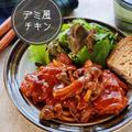 ♡デミ缶不要♡デミ風チキン♡【#簡単レシピ #鶏肉 #洋風 #時短 #節約】