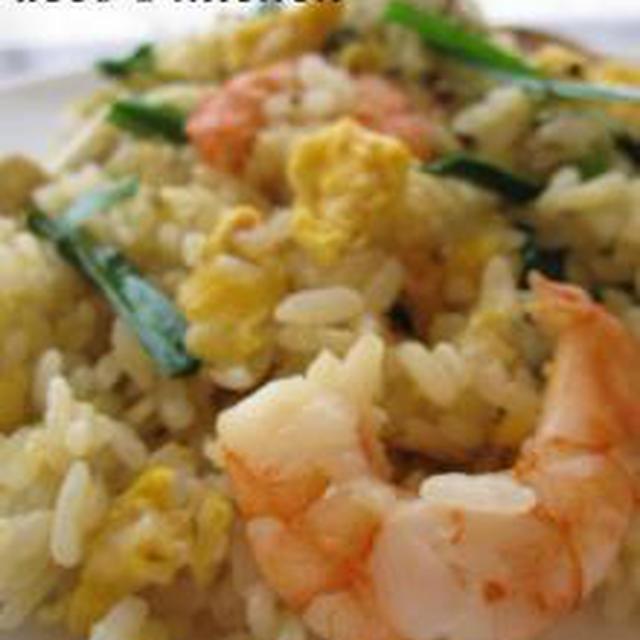 海老と舞茸の、エスニックなニラ玉炒飯。
