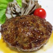 牛こま切れ肉のビーフ100%ハンバーグ