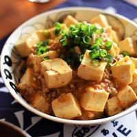 米油でおいしさ倍増「お手軽マーボー丼」