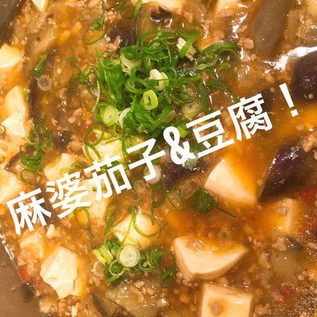 【圧力鍋レシピ】なんとノンオイル!マーボーナス
