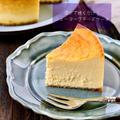 【レシピ】混ぜて焼くだけ!滑らかニューヨークチーズケーキ