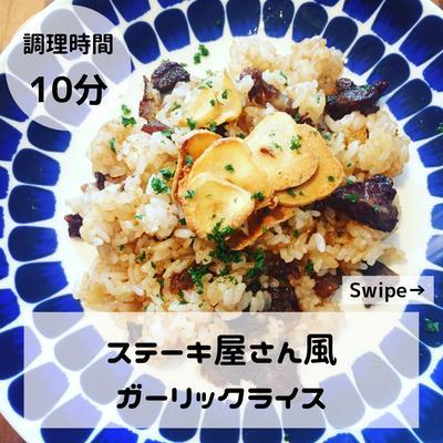 ステーキ屋さん風ガーリックライスのレシピ