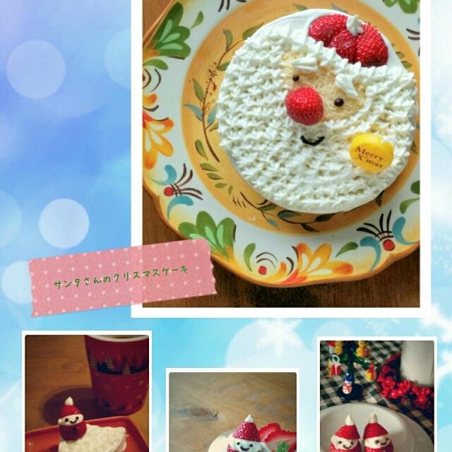 サンタさんのいちごショートケーキ。