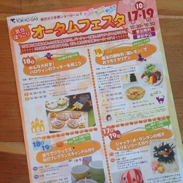 10/19(日)東京ガス多摩ショールーム「オータムフェスタ」お料理イベントのおしらせ