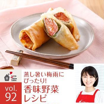 【連載】蒸し暑い梅雨にぴったり!香味野菜レシピ(松岡裕里子さん)